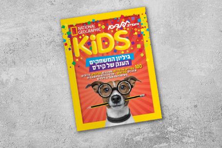 מגזין KIDS נשיונל גאוגרפיק